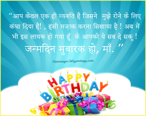 birthday card for papa in hindi ; birthday-greetings-for-mom