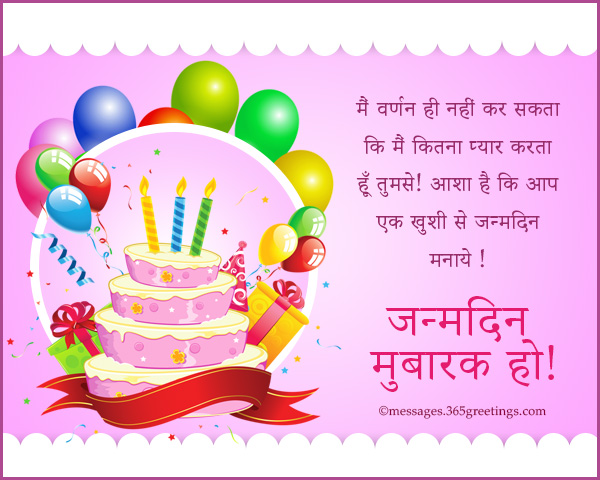 birthday card for papa in hindi ; birthday-greetings-for-your-boyfriend