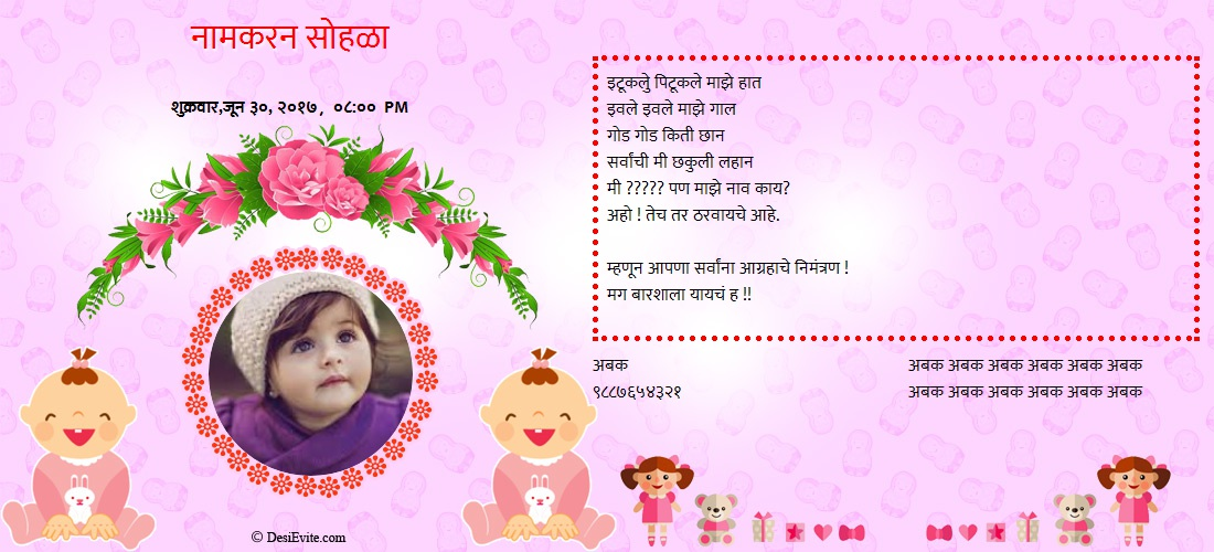 birthday invitation card in marathi language ; baby-naming-65