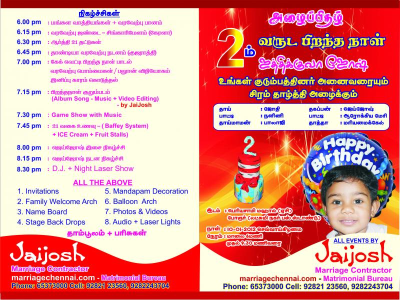 birthday invitation card in marathi language ; jathiqua_invitation_birthday_2_-_1st_page_