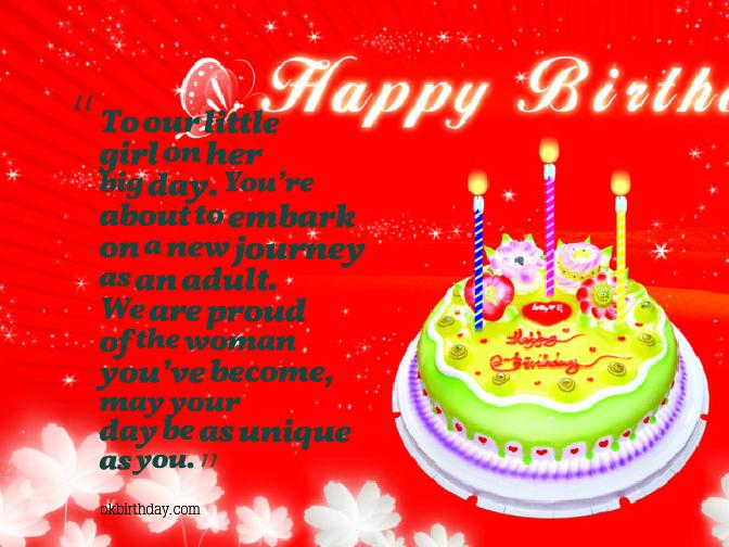 birthday message for 18 years old girl ; 29-18-year-old-birthday-quotes