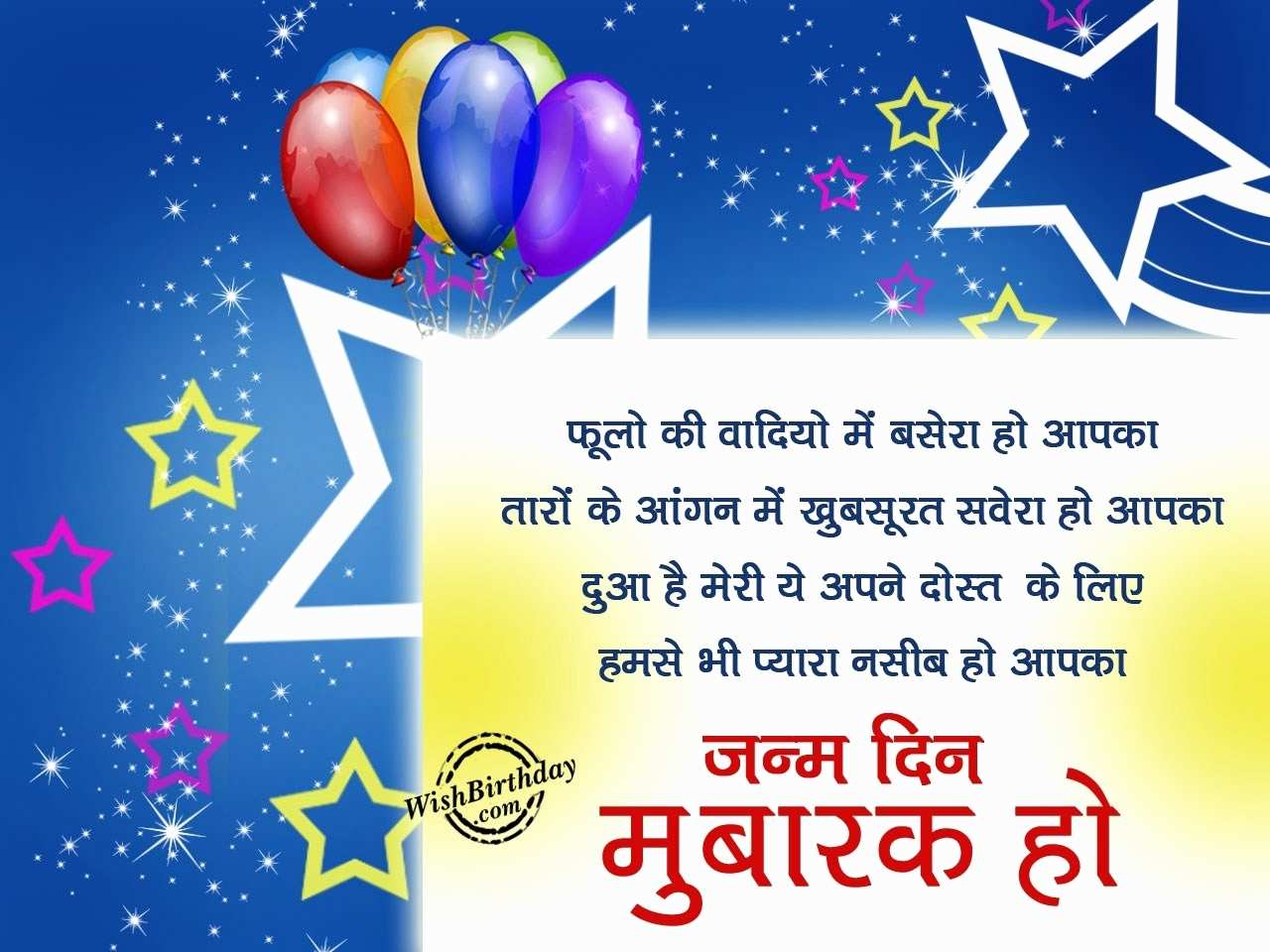 birthday message for best friend in hindi ; birthday-wishes-for-father-in-law-awesome-happy-birthday-wishes-to-best-friend-in-hindi-lovely-60-best-of-birthday-wishes-for-father-in-law