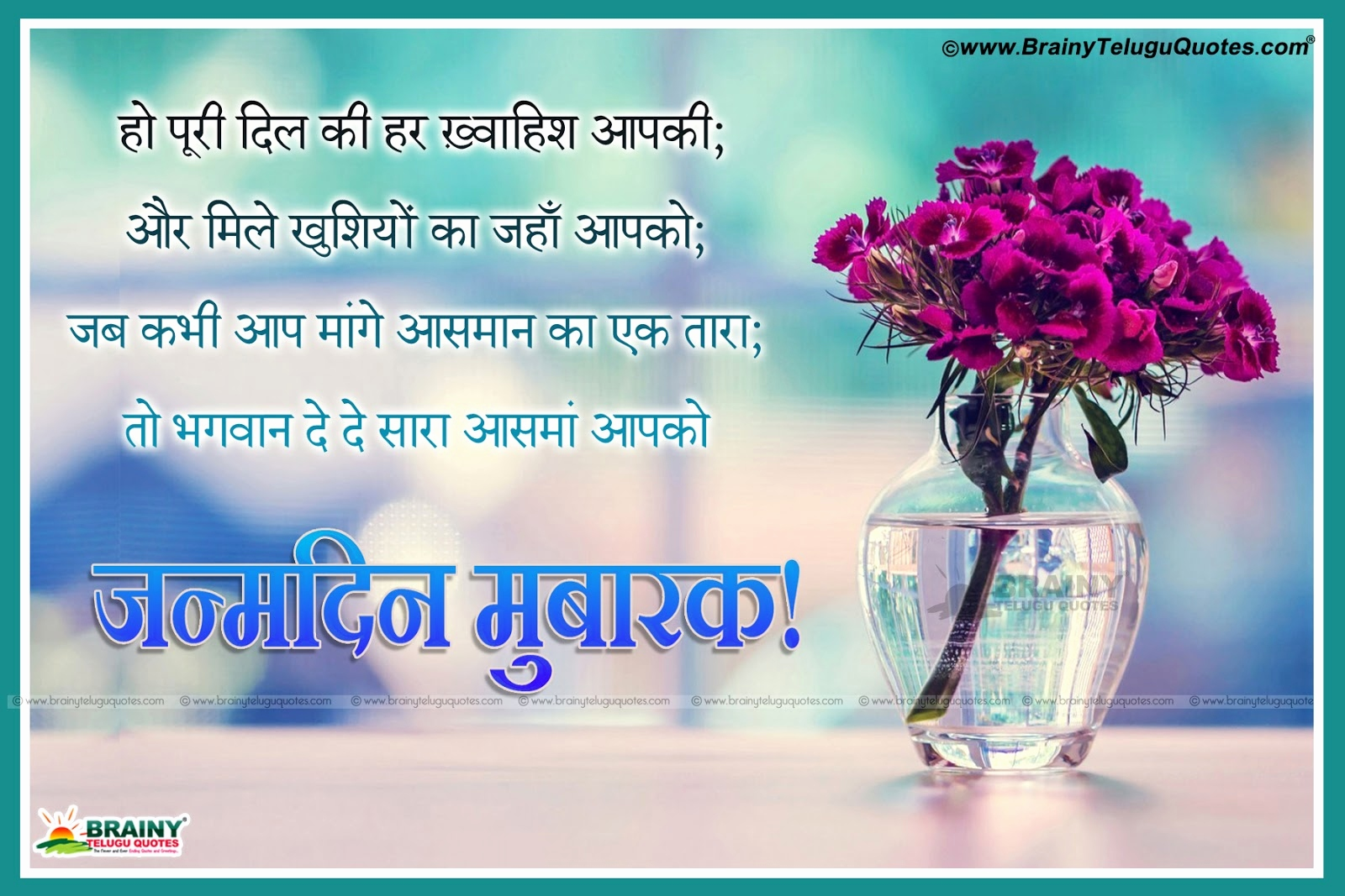 birthday message for best friend in hindi ; happy-birthday-wishes-in-hindi-shayari-for-friend-elegant-heart-touching-birthday-wishes-for-best-friend-in-hindi-of-happy-birthday-wishes-in-hindi-shayari-for-friend