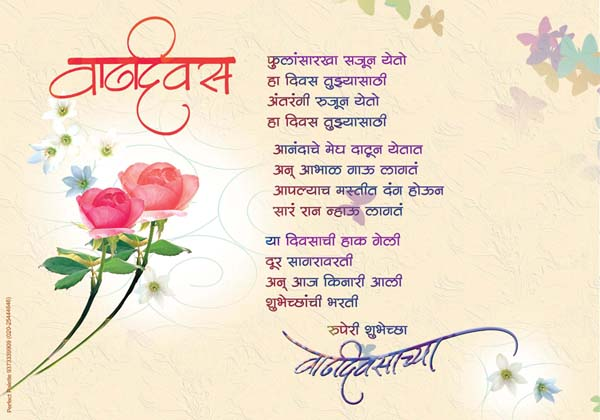birthday message for mother in marathi ; 623cfa5be3aaf9866b527b27d47ca880