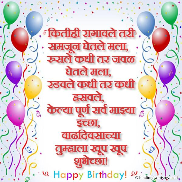 birthday message for mother in marathi ; Birthday-SMS-for-Husband-in-Marathi