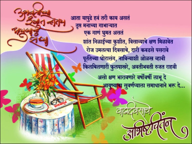 birthday message for mother in marathi ; Happy-Birthday-Wishes