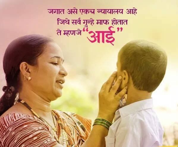 birthday message for mother in marathi ; Status-for-Mother
