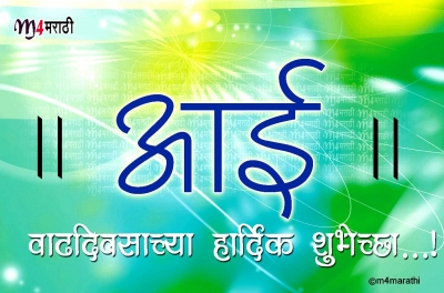 birthday message for mother in marathi ; aai_birthday_card