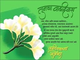 birthday message for mother in marathi ; d4ca12a9ec3a63567bf244dd865c8e8b