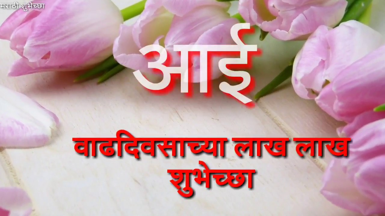 birthday message for mother in marathi ; maxresdefault-1