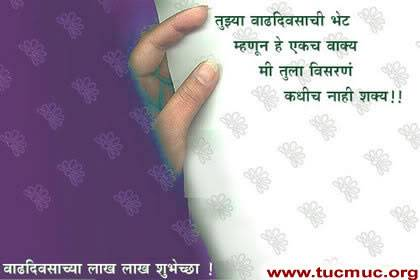 birthday message for mother in marathi ; mrth_bd_03