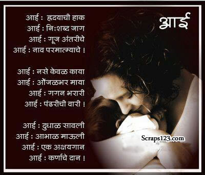 birthday message for mother in marathi ; snice1