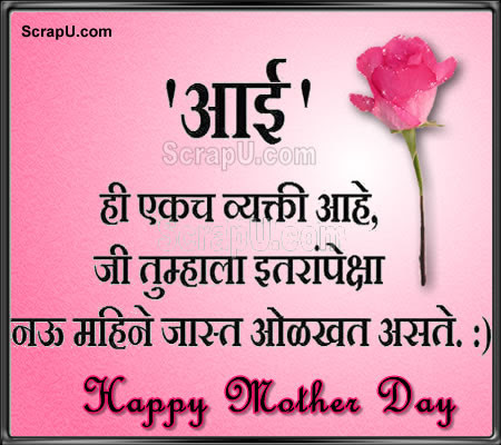 birthday message for mother in marathi ; ufamily2