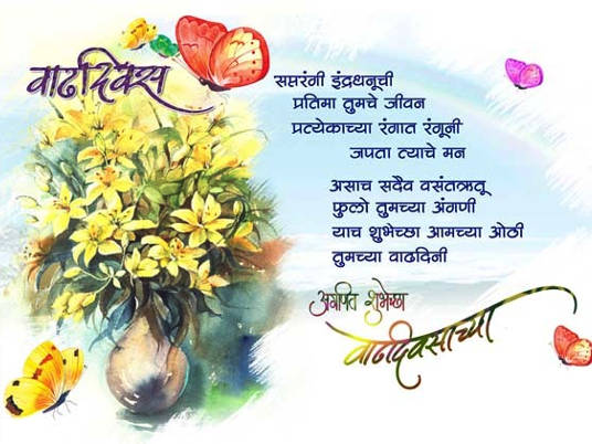 birthday message for mother in marathi ; vad1