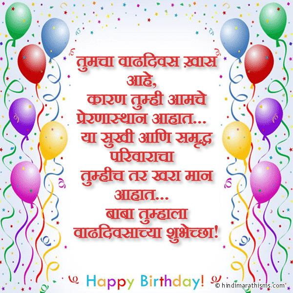birthday message for papa ; Birthday-Wishes-for-Father-in-Marathi
