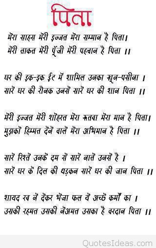 birthday message for papa in hindi ; Fathers-Day-Quotes-from-Daughter-in-Hindi6