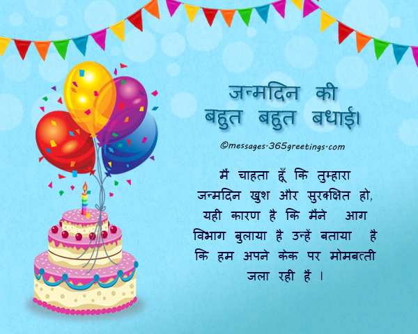 birthday message for papa in hindi ; funny-birthday-messages-in-hindi-1