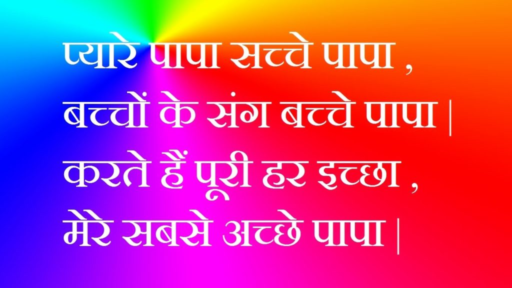 birthday message for papa in hindi ; happy-birthday-wishes-in-hindi-for-father-unique-father-s-day-poem-quotpyare-papaquot-in-hindi-of-happy-birthday-wishes-in-hindi-for-father-1024x576