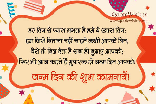 birthday message for papa in hindi ; hindi-birthday-wishes-sms-pictures