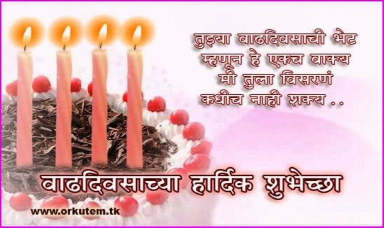 birthday message for sister in marathi ; Birthday-Wishes-For-Sister-Marathi