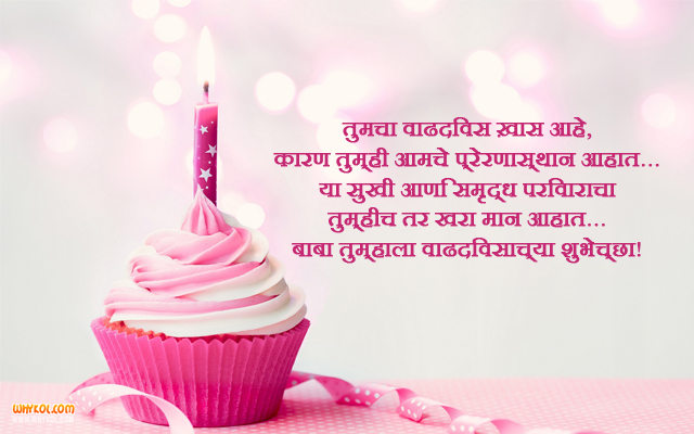 birthday message for sister in marathi ; Birthday-Wishes-in-Marathi105