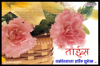 birthday message for sister in marathi ; Marathi%2520Birthday%2520Greeting%2520for%2520Sister