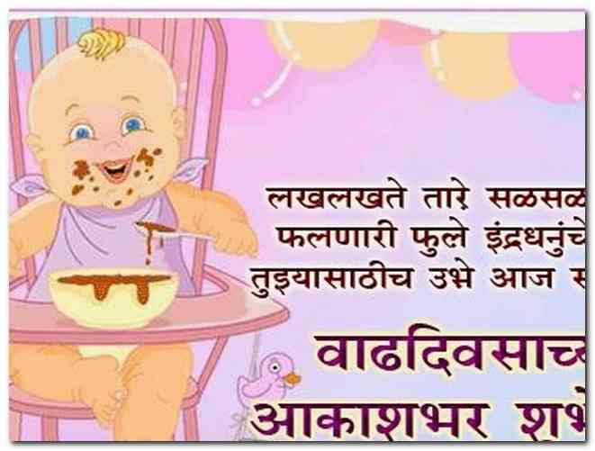 birthday message for sister in marathi ; birthday-wishes-for-elder-sister-in-marathi