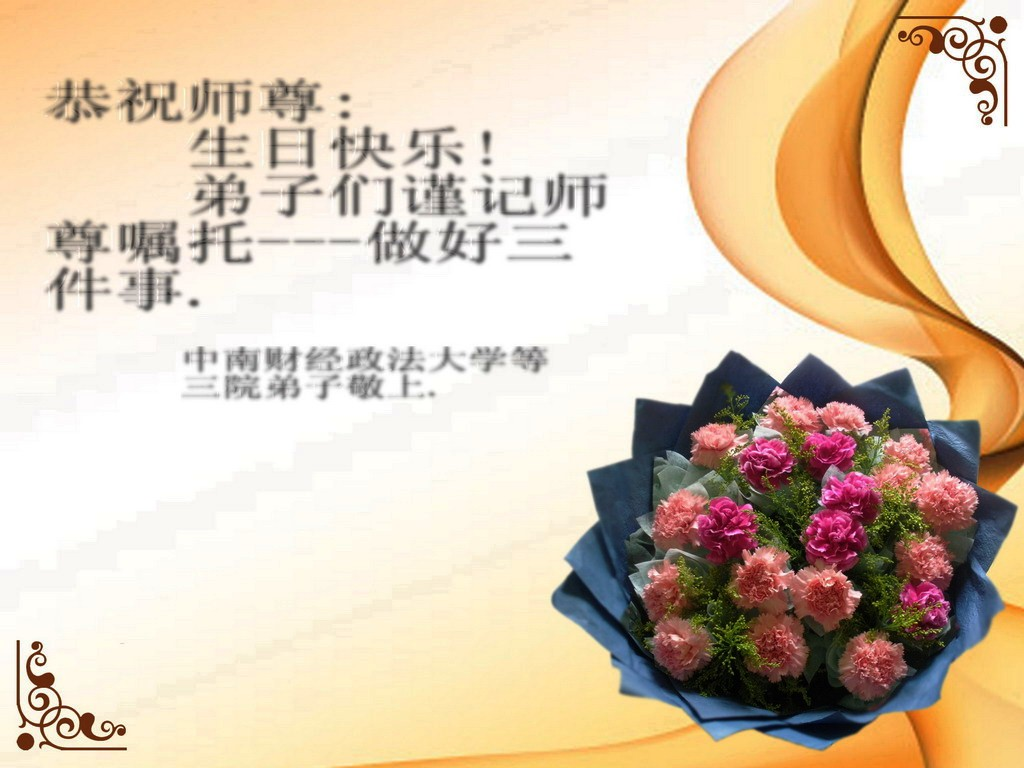 birthday message in chinese ; 2012-5-12-nobody205121047643_01