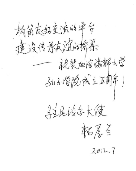 birthday message in chinese ; Chinese%2520Ambassadors%2520Congratulate
