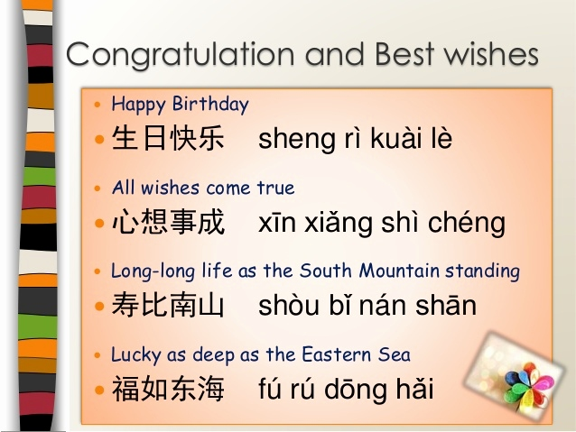 birthday message in chinese ; happy%2520birthday%2520wishes%2520message%2520in%2520chinese%2520;%2520happy-birthday-wishes-in-chinese-best-of-chinese-birthday-custom-of-happy-birthday-wishes-in-chinese
