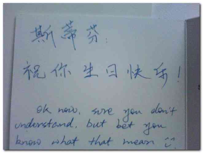 birthday message in chinese ; happy-birthday-wishes-message-in-chinese