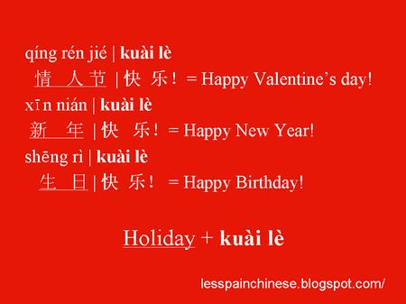 birthday message in chinese ; happy-valentine%2527s-day-happy-new-year-happy-birthday-in-Chinese