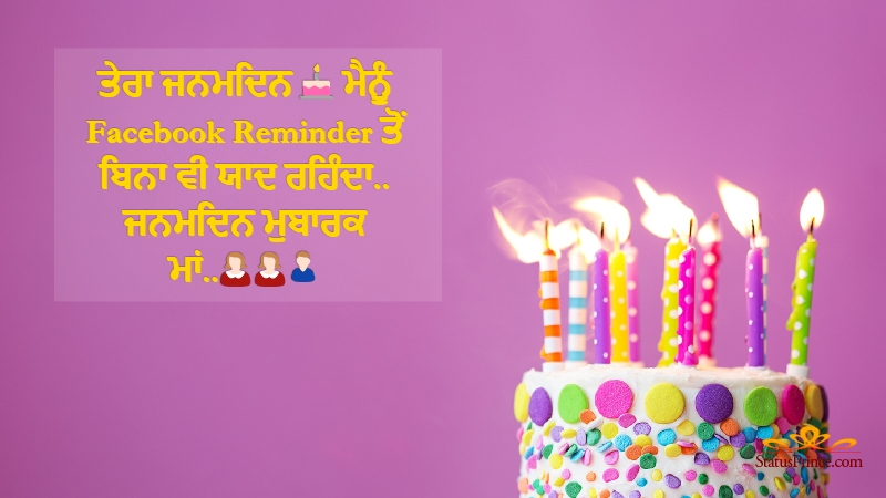 birthday message in punjabi ; StatusPrince_5a3cac4175fe4