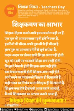 birthday poem for teacher in hindi ; 0327b850ae08e52af38370f1be1ba9a8--hindi-quotes-poems