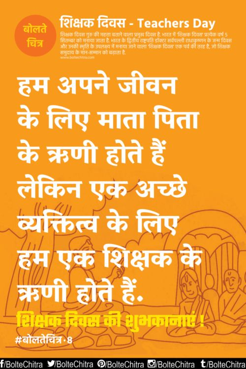 birthday poem for teacher in hindi ; 29d06ffa92ded8f16b0c0bed5e3ae249--teachers-day-greetings-day-quotes