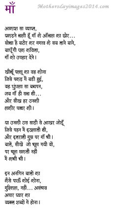 birthday poem for teacher in hindi ; 9e9c9841f919d531ae7b4368a2edefca--poetry-for-kids-mothers-day-
