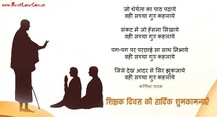birthday poem for teacher in hindi ; happy-teachesrs-day-poem-in-hindi-with-image-