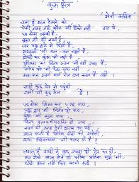 birthday poem for teacher in hindi ; images-1702