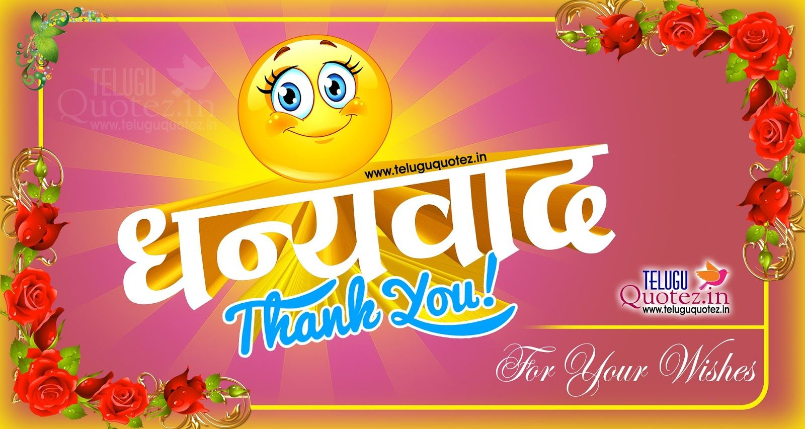 birthday thank you message in hindi ; d24a9455c6797248ba38430b78cdc5fc