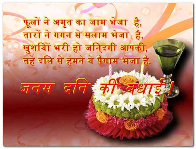 birthday thank you message in hindi ; thank-you-for-birthday-wishes-hindi