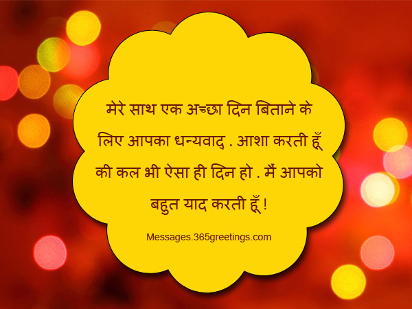 birthday thank you message in hindi ; thank-you-good-night-sms
