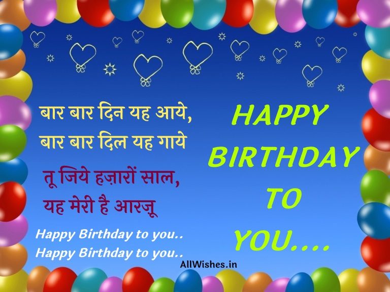 birthday wish for best friend forever in hindi ; Happy-Birthday-To-You-Hindi-Wallpaper-With-Hindi-Shayari-Best-Wishes-Greetings