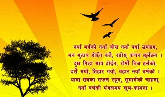 birthday wish status in nepali language ; good-Happy-New-Year-Wishes-Quotes-in-Nepali-greetings-wallpapers-images-sms-nice-best