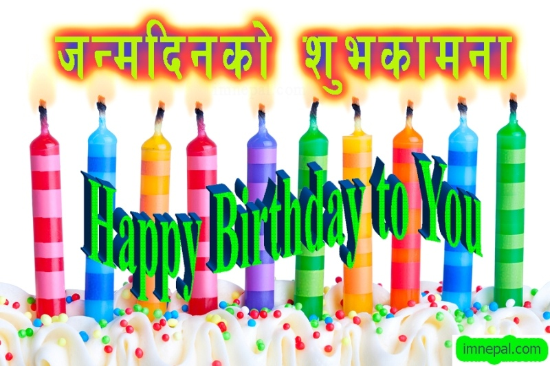 birthday wish status in nepali language ; happy-birthday-to-you-wishes-wishing-greeting-ecards-wallpapers-in-Nepali-language-and-font-sandesh-messages-quotes-3