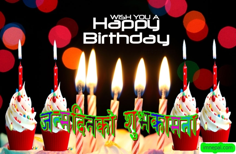 birthday wish status in nepali language ; happy-birthday-to-you-wishes-wishing-greeting-ecards-wallpapers-in-Nepali-language-and-font-sandesh-messages-quotes-5