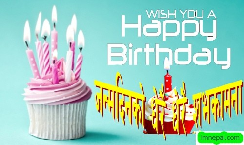 birthday wish status in nepali language ; happy-birthday-to-you-wishes-wishing-greeting-ecards-wallpapers-in-Nepali-language-and-font-sandesh-messages-quotes-7