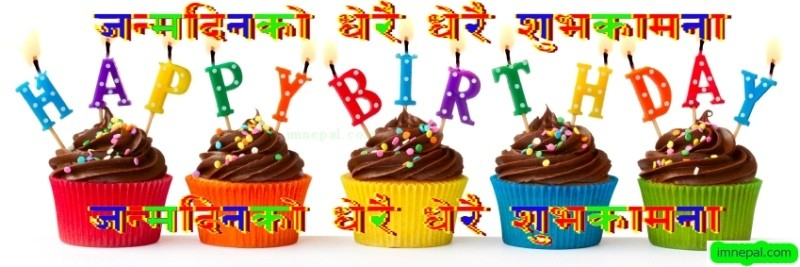 birthday wish status in nepali language ; happy-birthday-to-you-wishes-wishing-greeting-ecards-wallpapers-in-Nepali-language-and-font-sandesh-messages-quotes-8