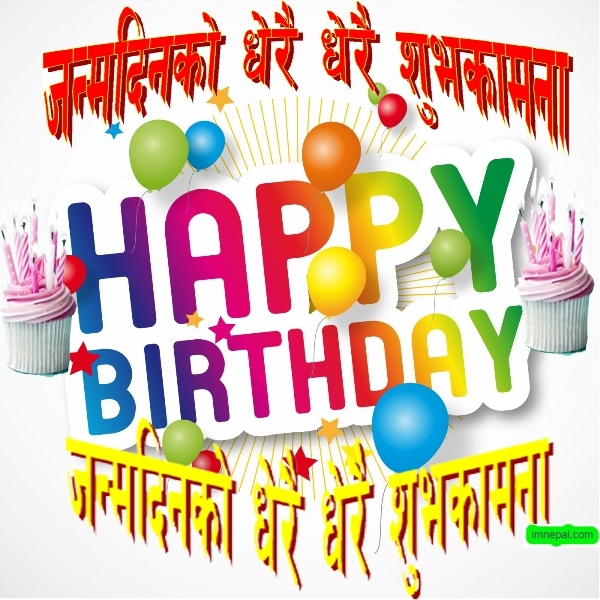 birthday wish status in nepali language ; happy-birthday-to-you-wishes-wishing-greeting-ecards-wallpapers-in-Nepali-language-and-font-sandesh-messages-quotes-9