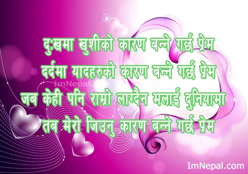 birthday wish status in nepali language ; love-sms-quotes-messages-shayari-text-msg-in-nepali-language-for-lover-gf-girlfriend