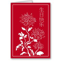 chinese birthday card images ; b837a07ca6ee27478cd3920b23e7573a--chinese-design-design-cards